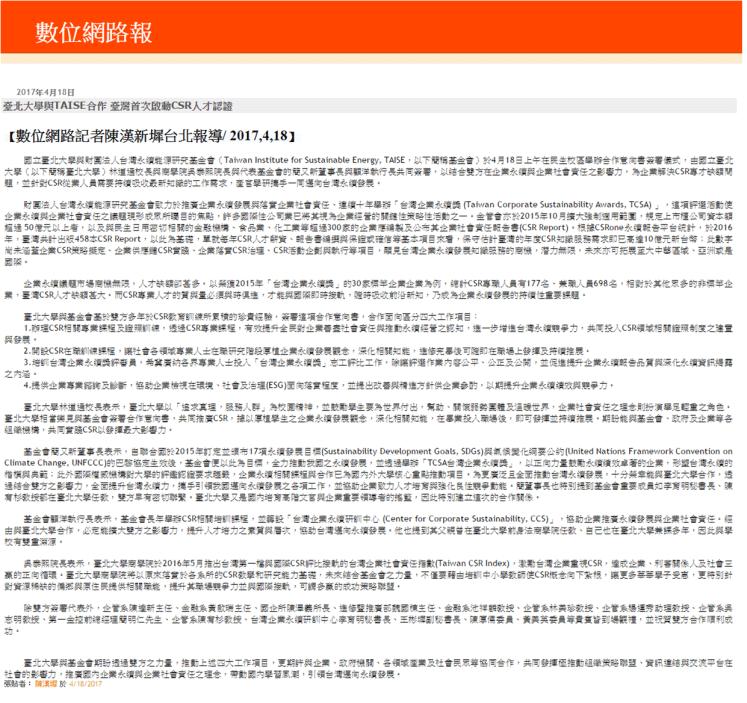 0418 數位網絡報