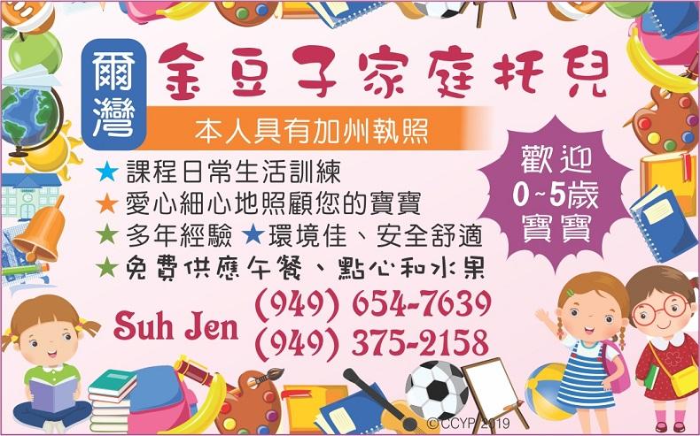 歡樂托兒中心介紹_電話_地址_營業時間-華人工商網