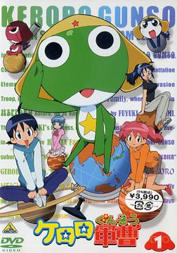 Keroro Gunsou Vol.1