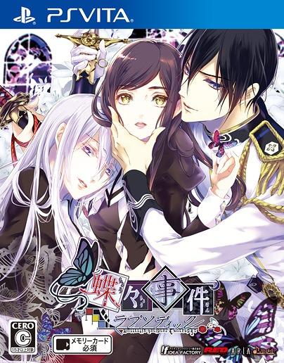 Chouchou Jiken Rhapsodic Regular Edition / Game
