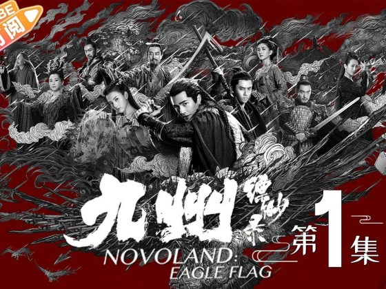 Watch Novoland Eagle Flag