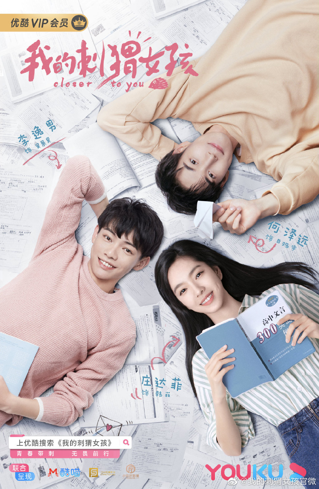 Closer To You Drama Poster