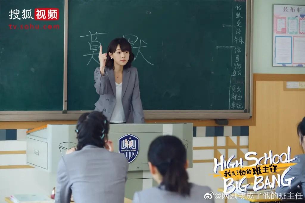 High School Big Bang Still 6