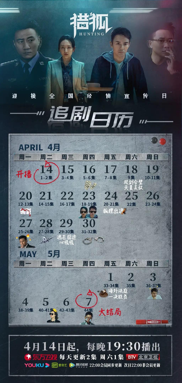 Hunting Drama Airing Calendar