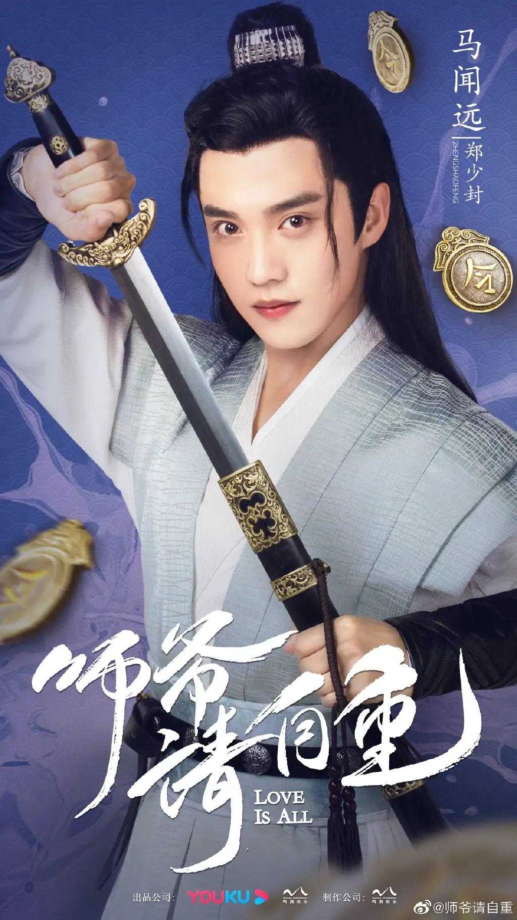Ma Wen Yuan