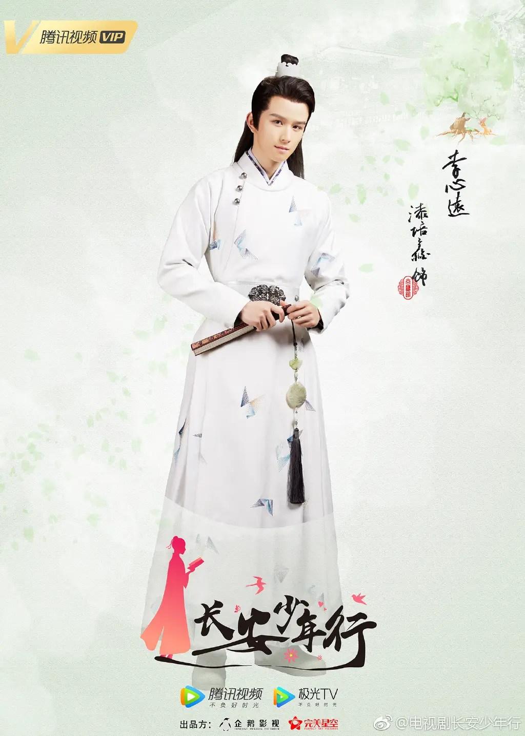 Qi Pei Xin