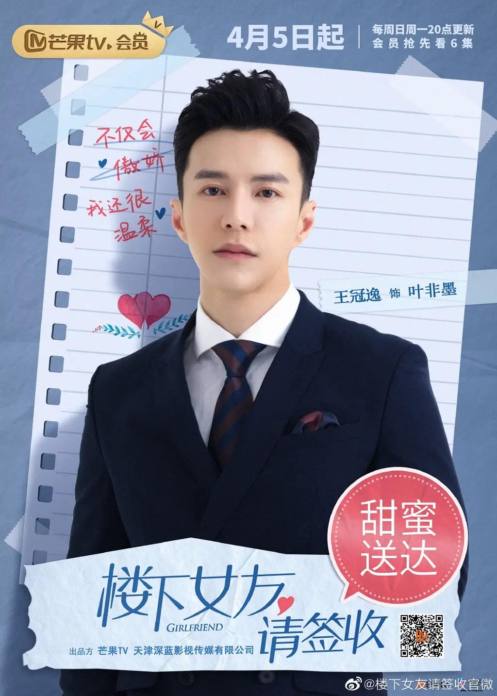 Girlfriend 2020 Drama China Sub Indo : girlfriend, drama, china, Girlfriend, Drama, Summary, C-Drama