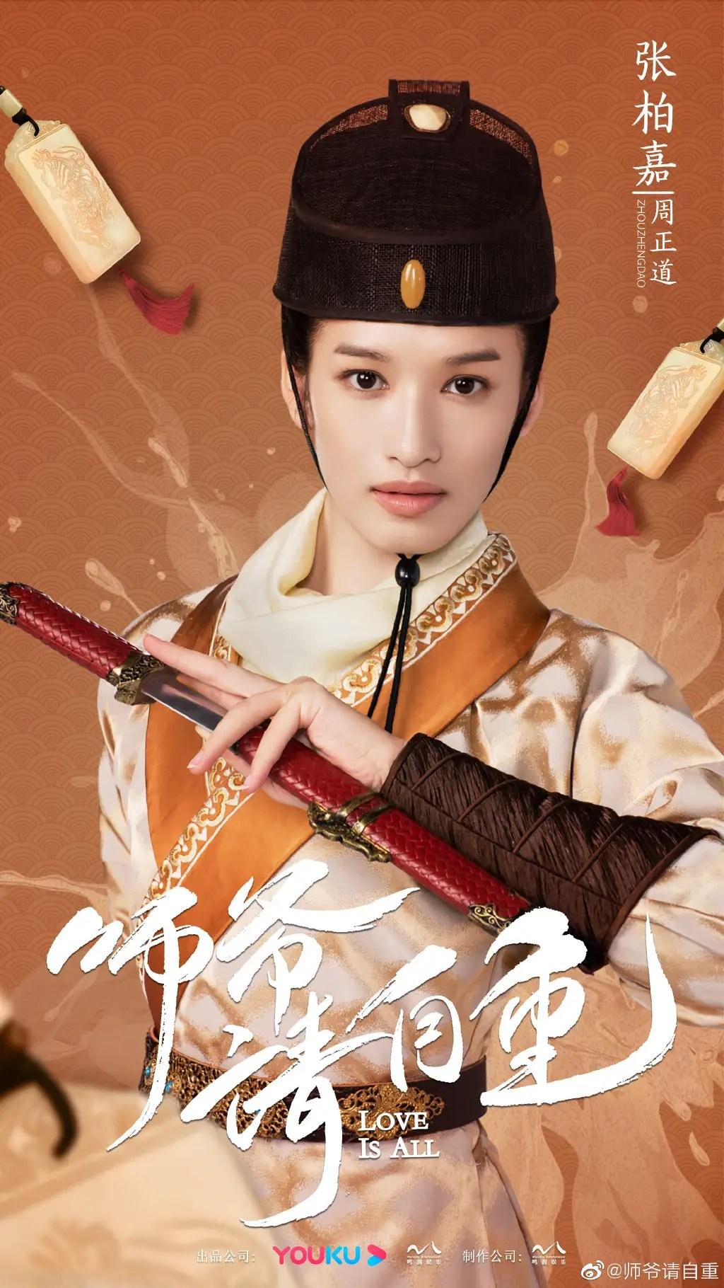 Zhang Bai Jia