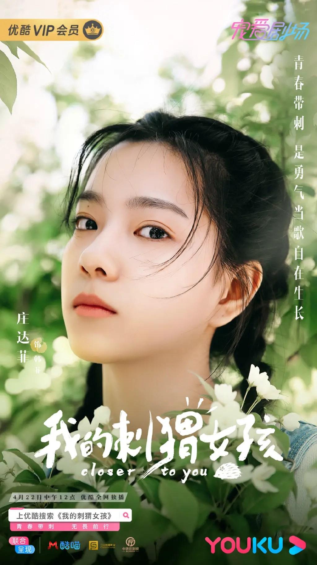 Zhuang Da Fei