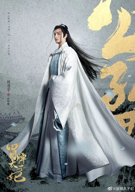 Chen Si Yu