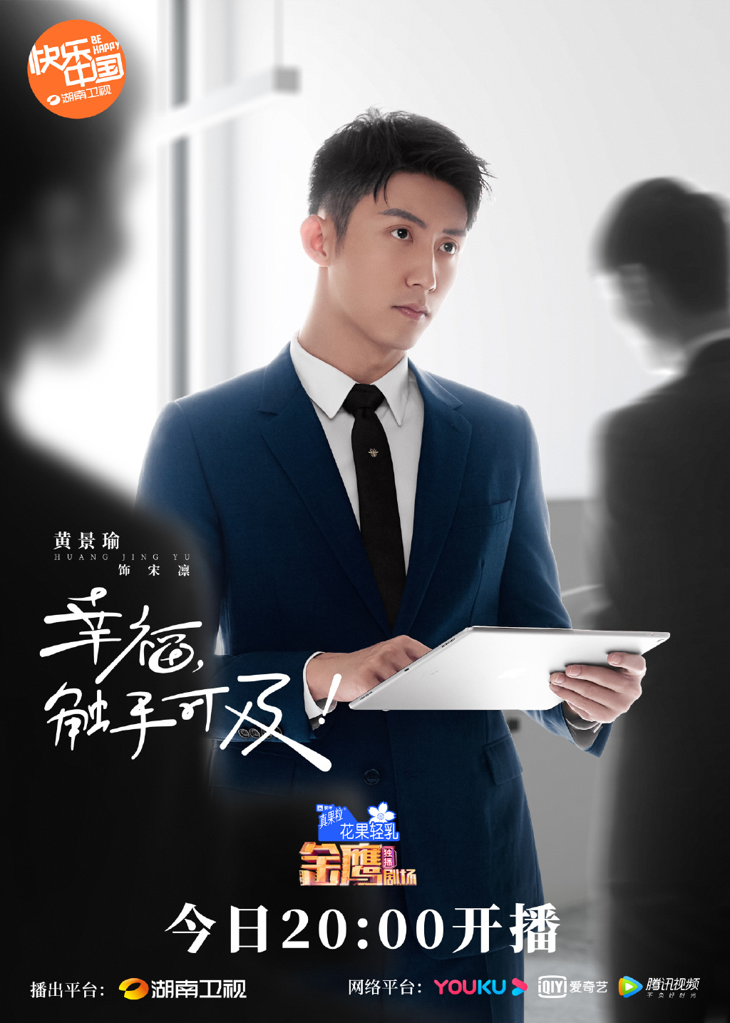 Love Advanced Huang Jing Yu