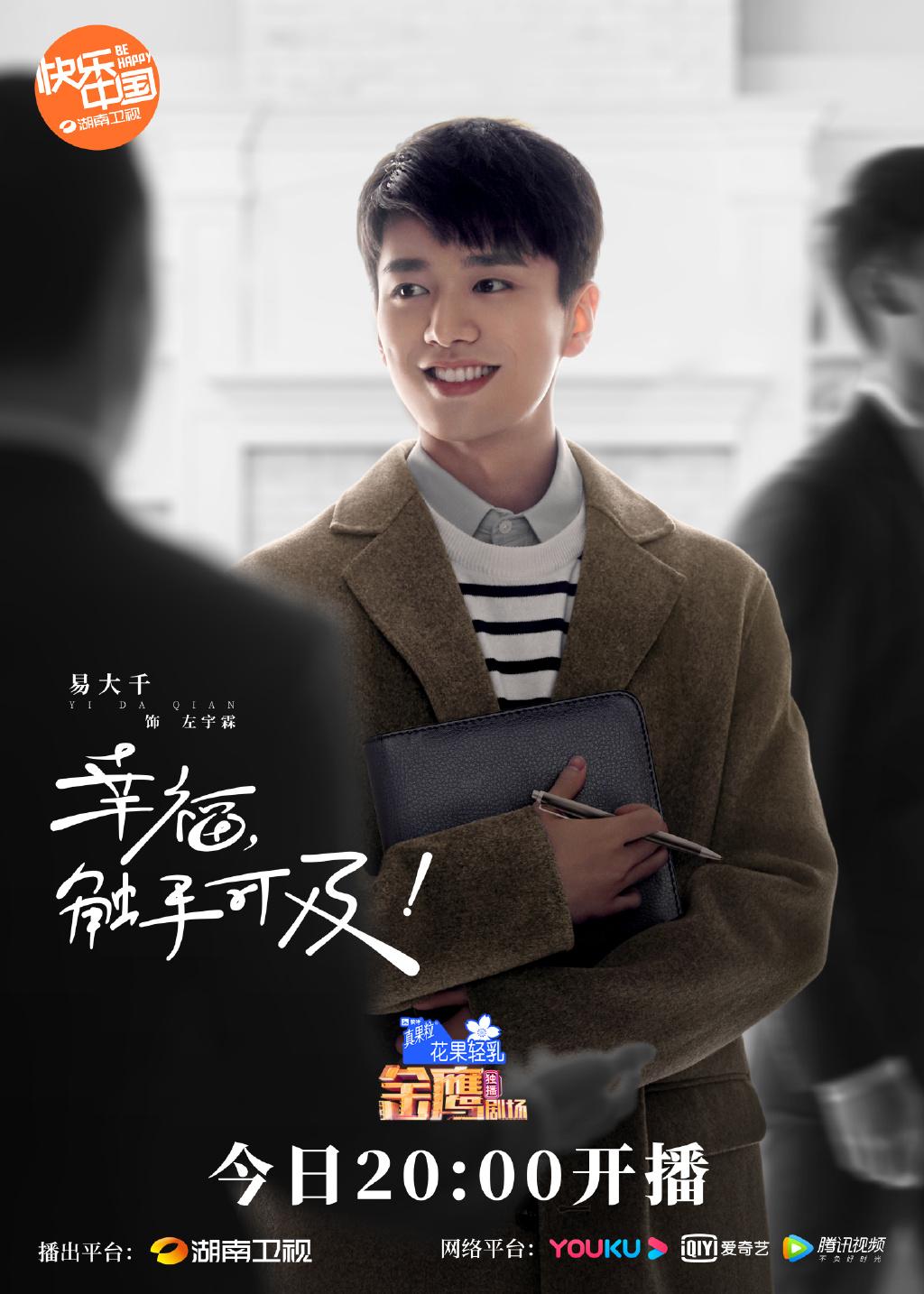 Love Advanced Yi Da Qian