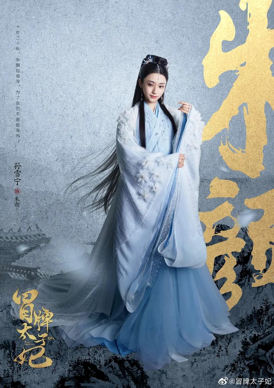 Sun Xue Ning