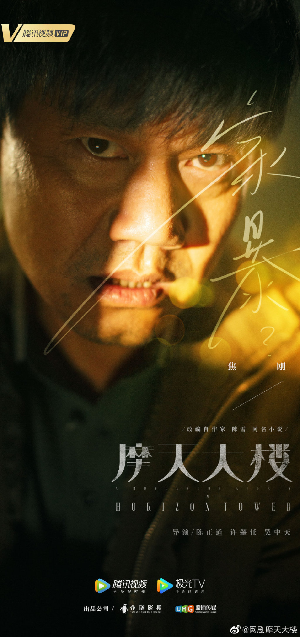 Jiao Gang