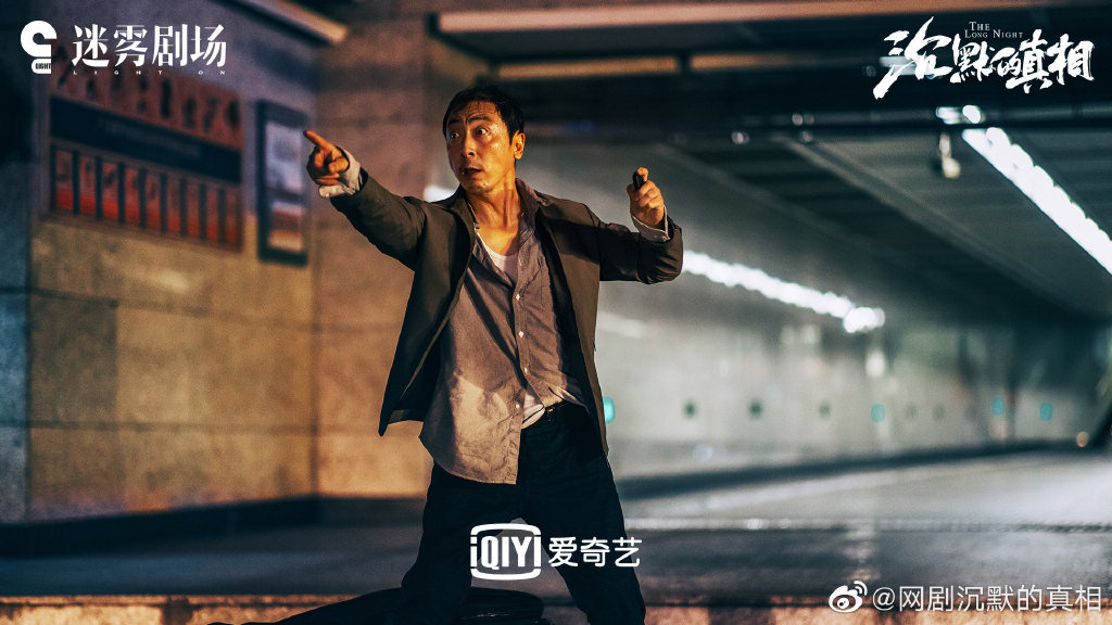 Chinese Drama The Long Night Still 4