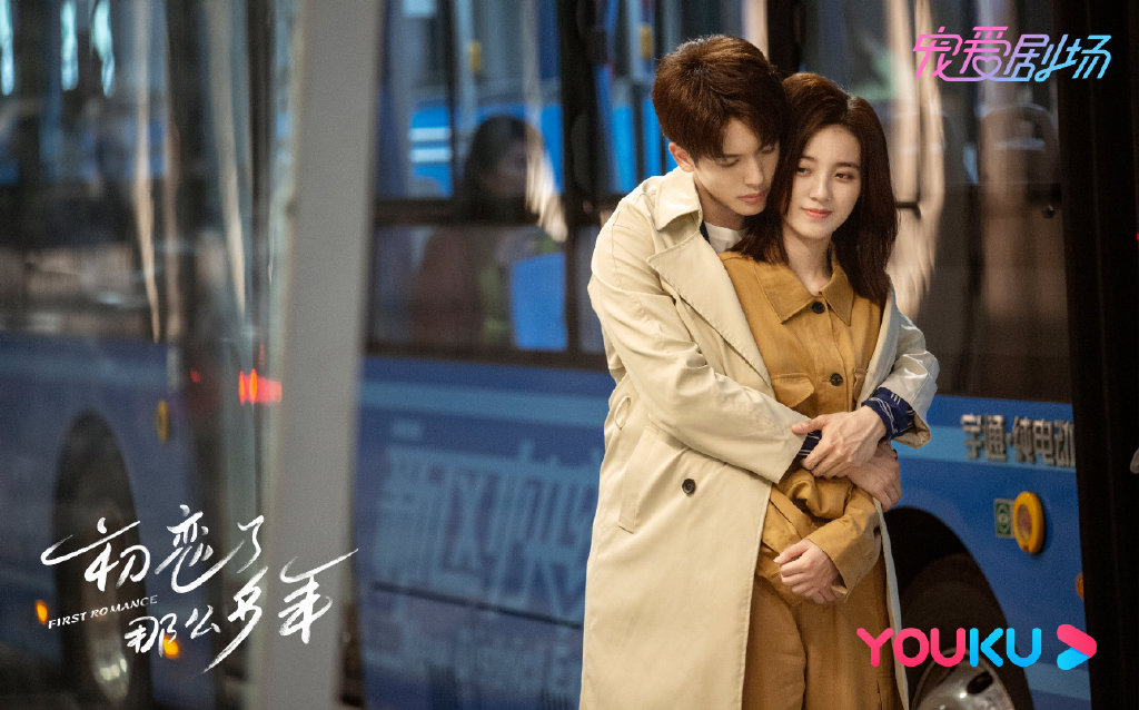 First Romance Chinese Drama Horizontal Poster