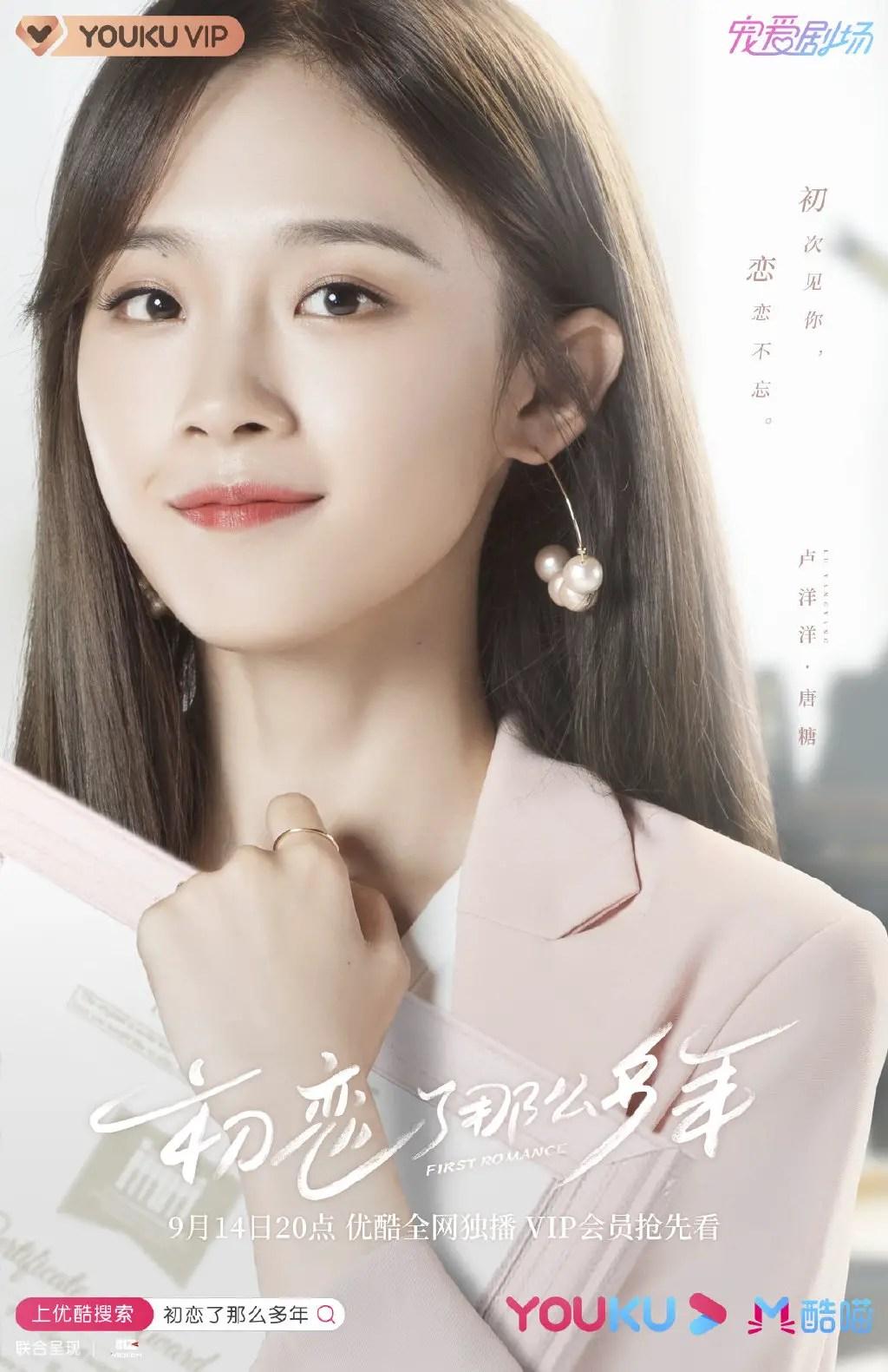 Lu Yang Yang