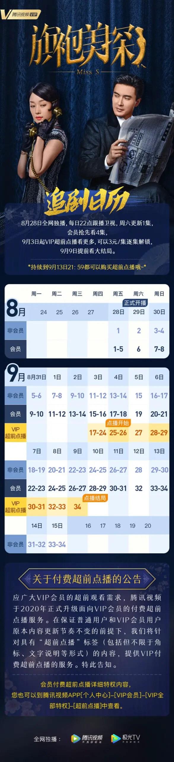 Miss S Chinese Drama Airing Calendar
