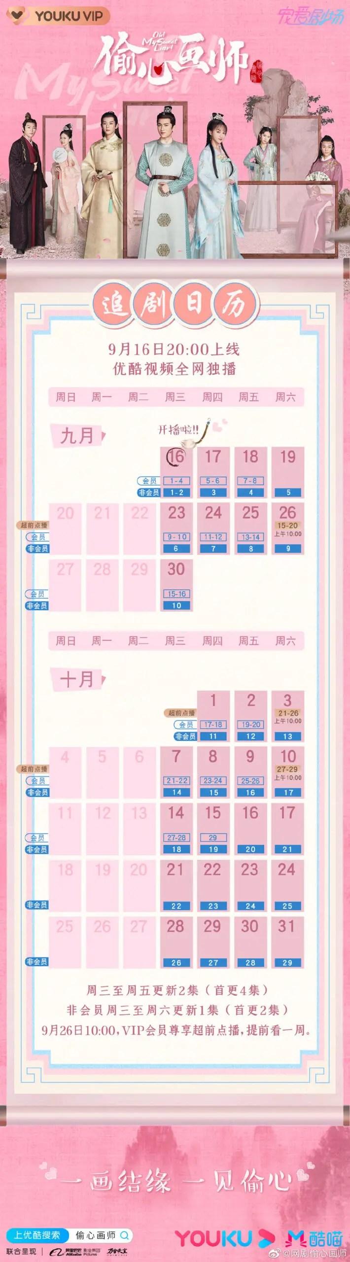 Oh My Sweet Liar Chinese Drama Airing Calendar