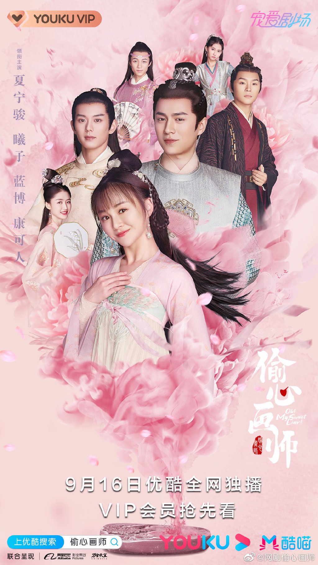Oh! My Sweet Liar! Chinese Drama Poster