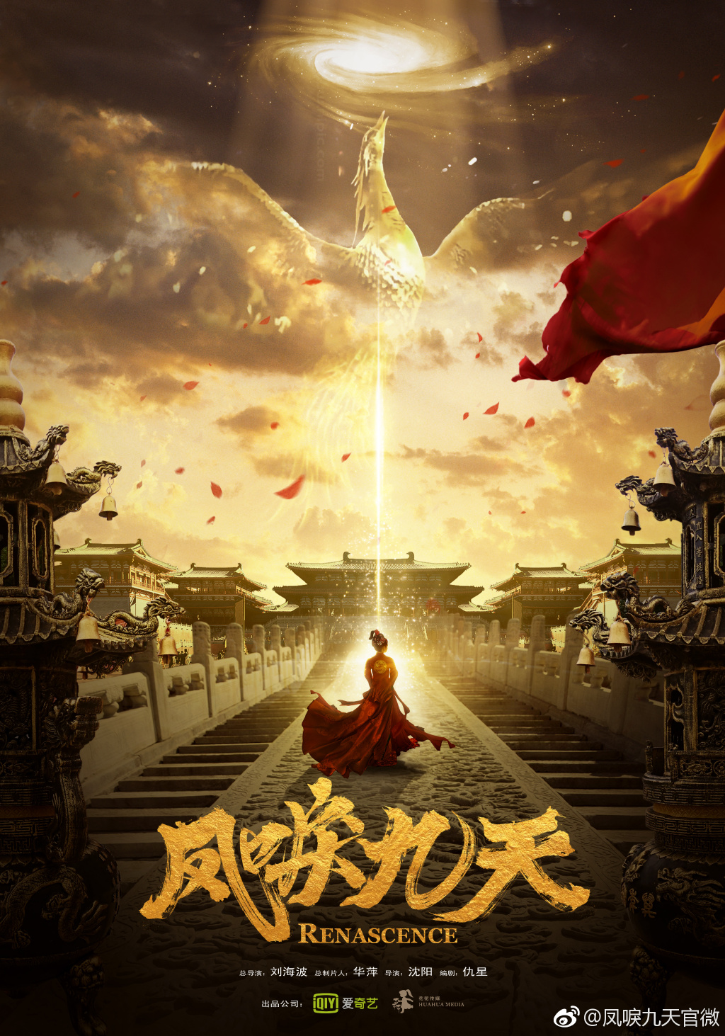 Renascence Chinese Drama Poster