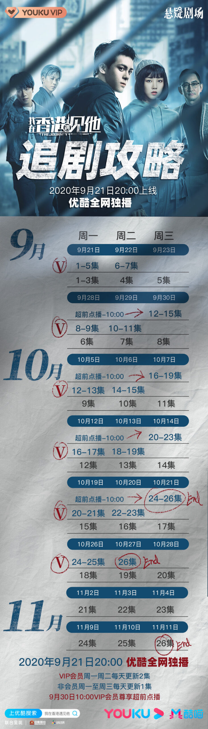 The Journey Across The Night Chinese Drama Airing Calendar