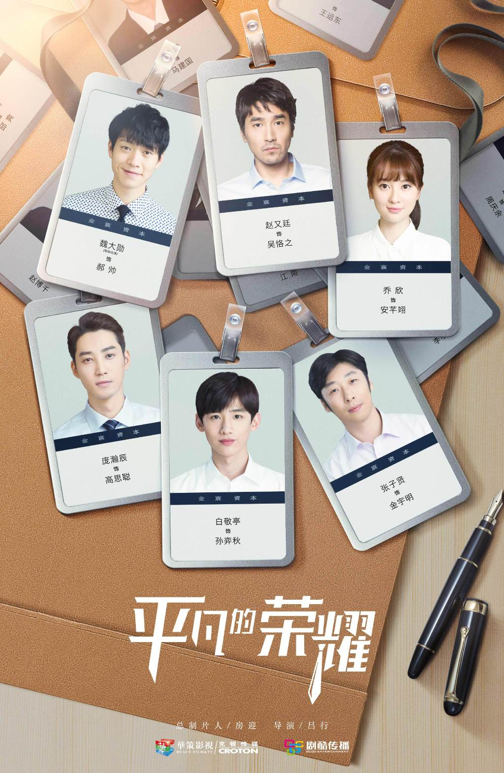 The Ordinary Glory Chinese Drama Poster