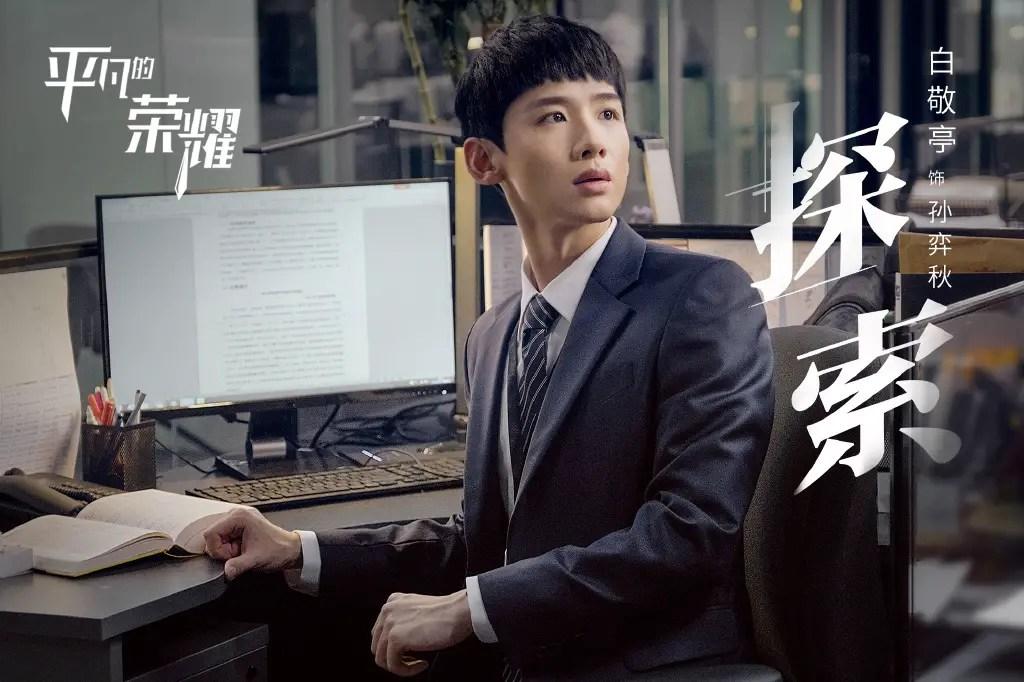 The Ordinary Glory Chinese Drama Still 2