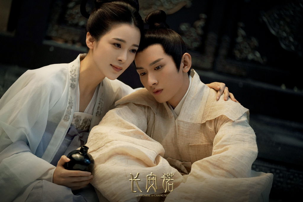 The Promise Of Chang'An Chinese Drama Still 1