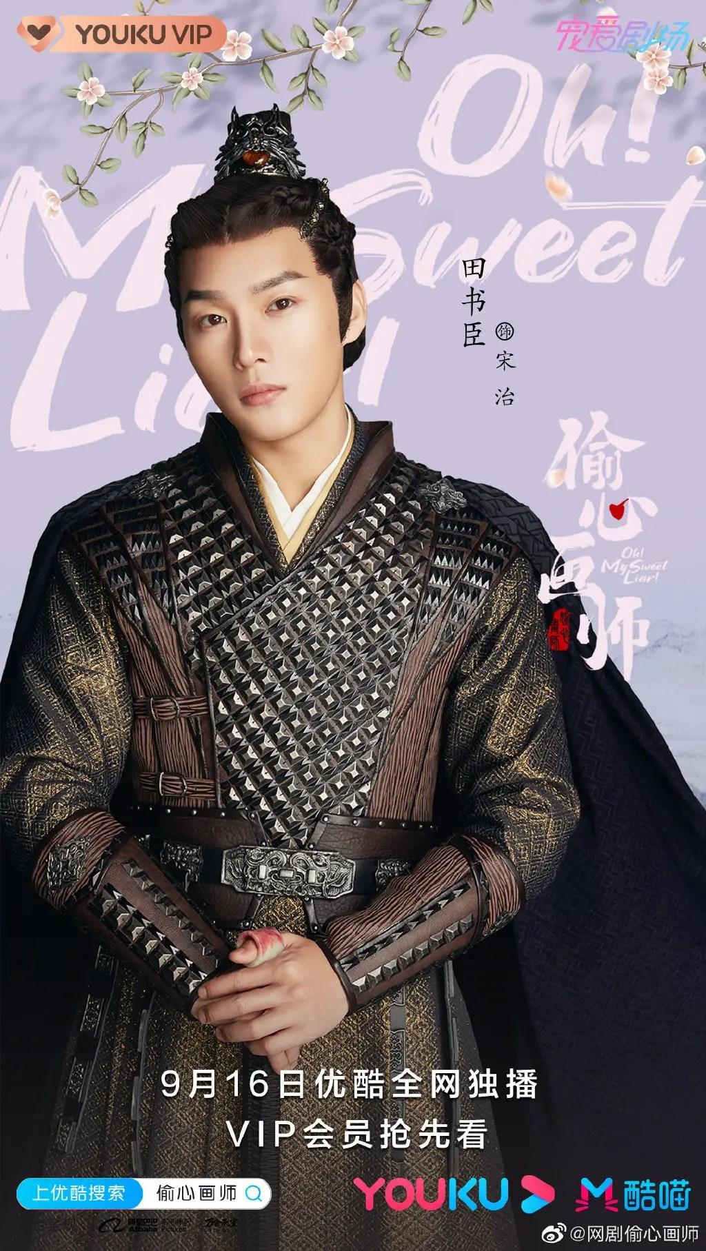 Tian Shu Chen