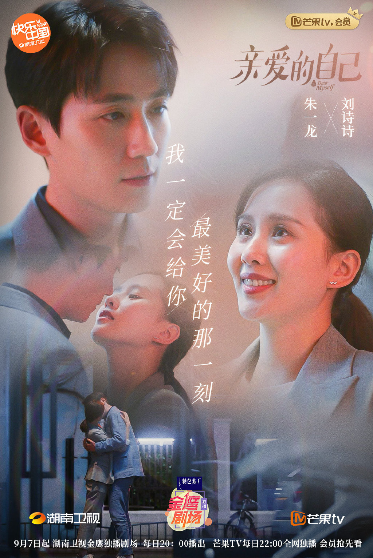 To Dear Myself Chinese Drama Still 1