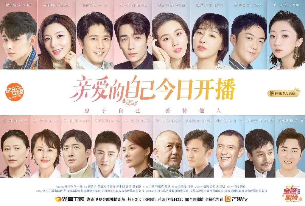 To Dear Myself Chinese Drama Still 4