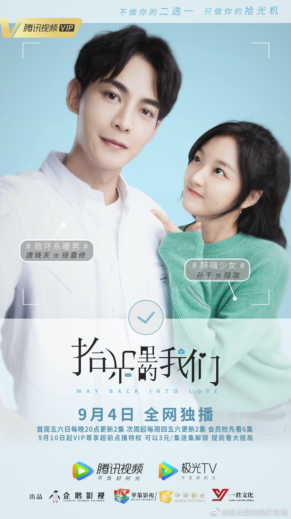 Way Back Into Love Chinese Drama Poster