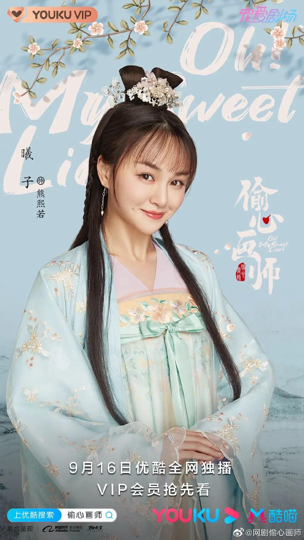 Xi Zi