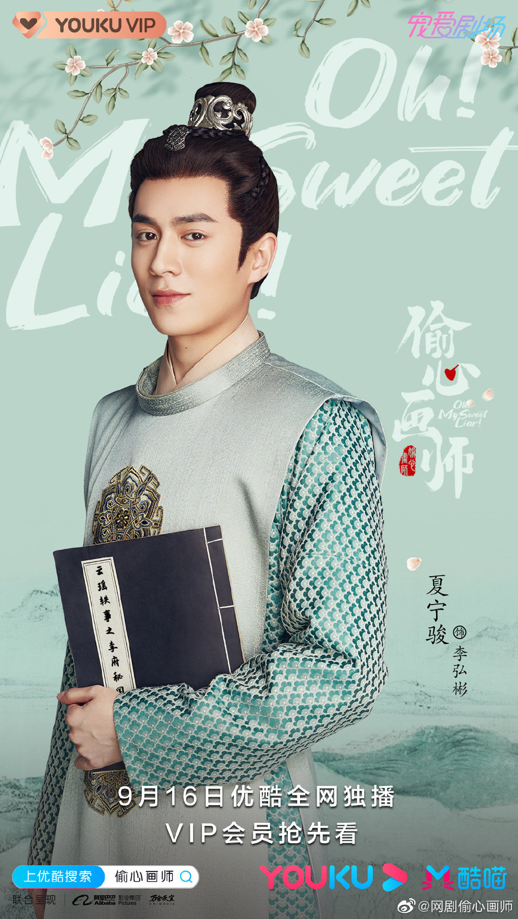 Xia Ning Jun