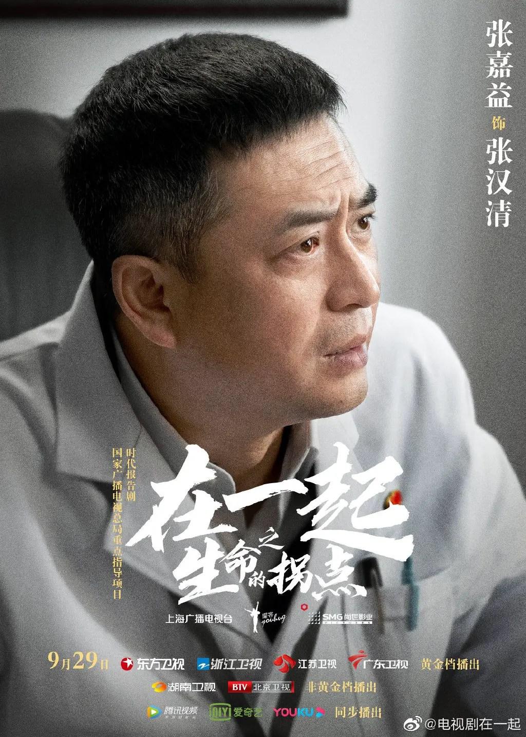 Zhang Jia Yi