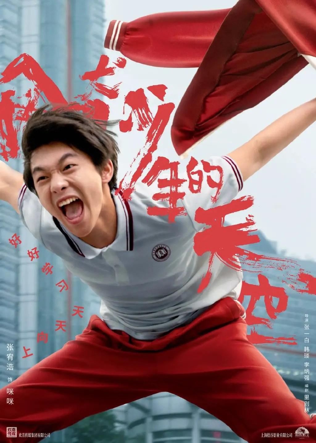 Zhang You Hao