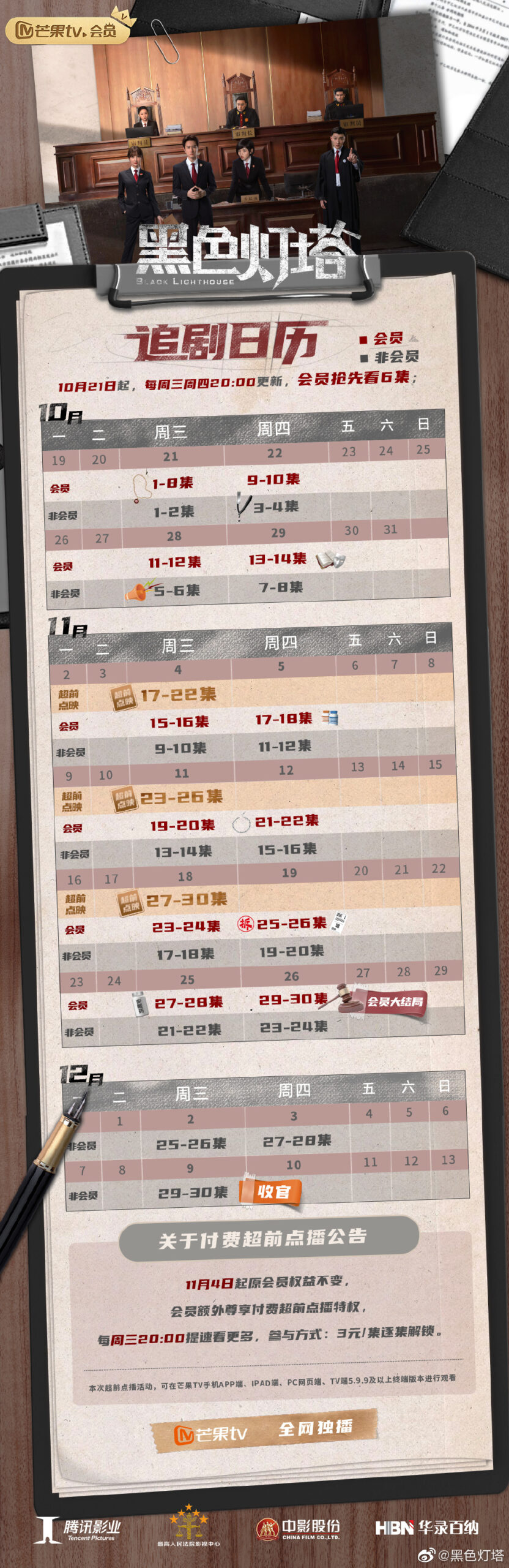 Black Lighthouse Chinese Drama Airing Calendar