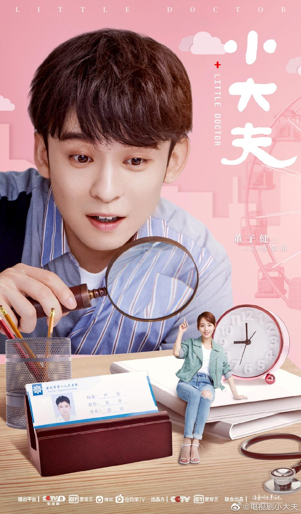 Drama China Little Doctor (2020) : Sinopsis dan Review