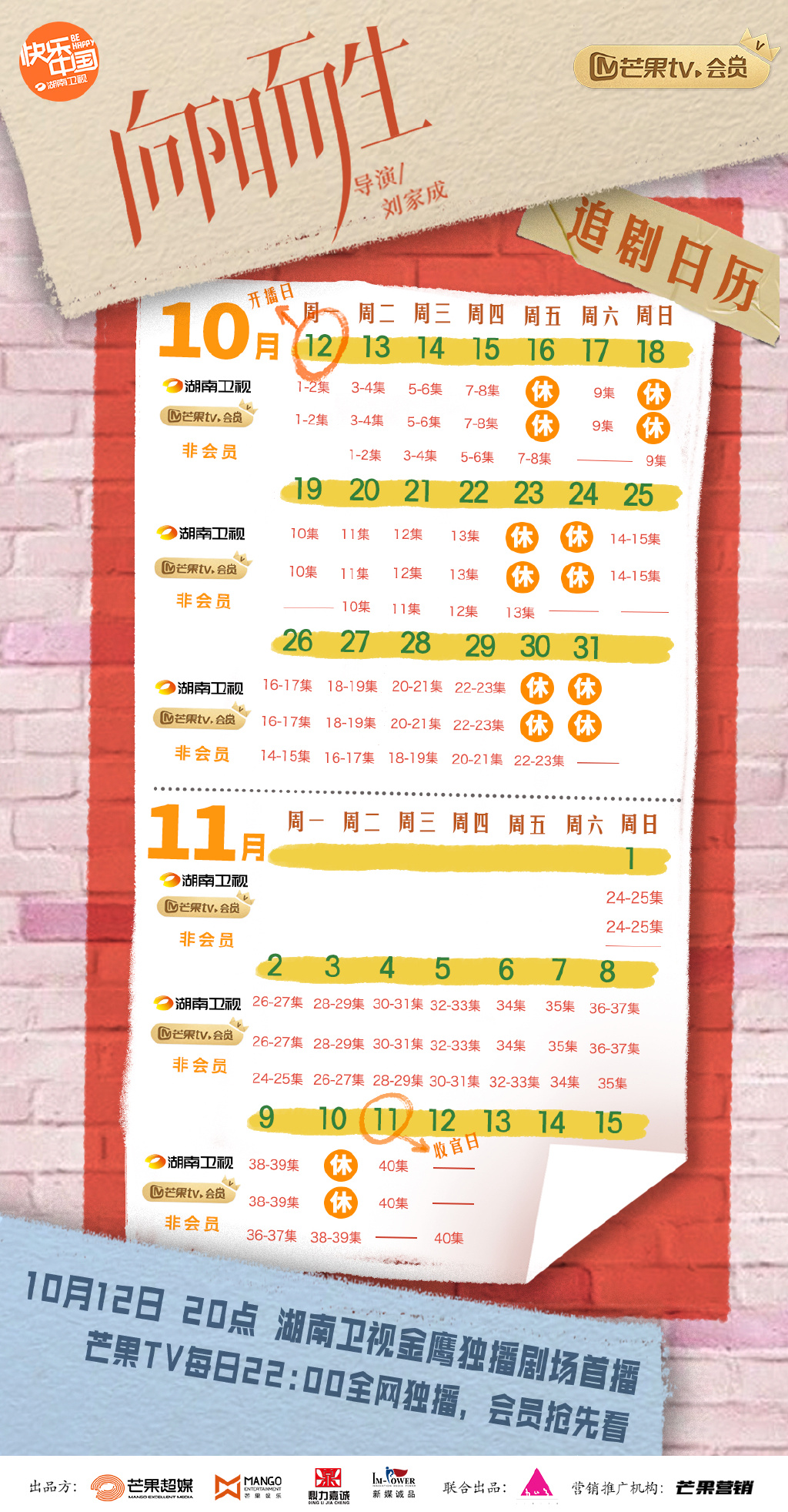 Living Toward The Sun Chinese Drama Airing Calendar