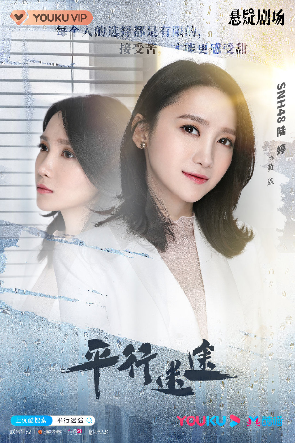 Drama China Parallel Lost (2020) : Sinopsis dan Review