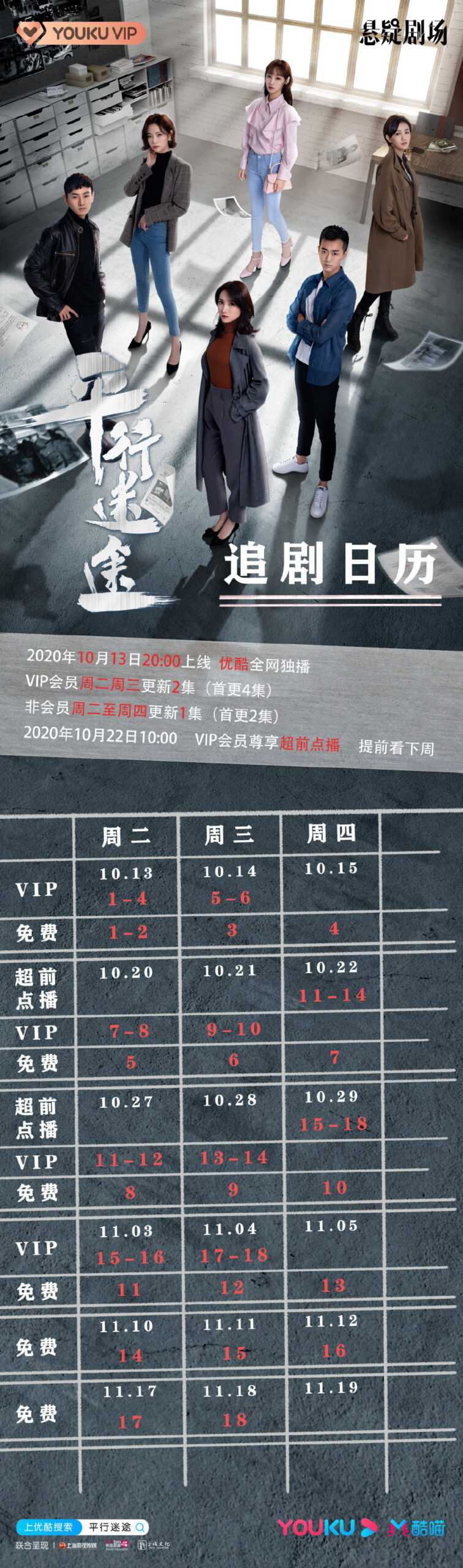 Parallel Lost Chinese Drama Airing Calendar
