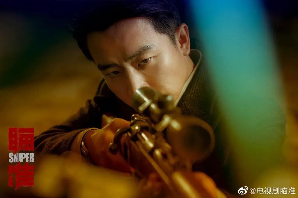 Sniper Chinese Drama Still 1