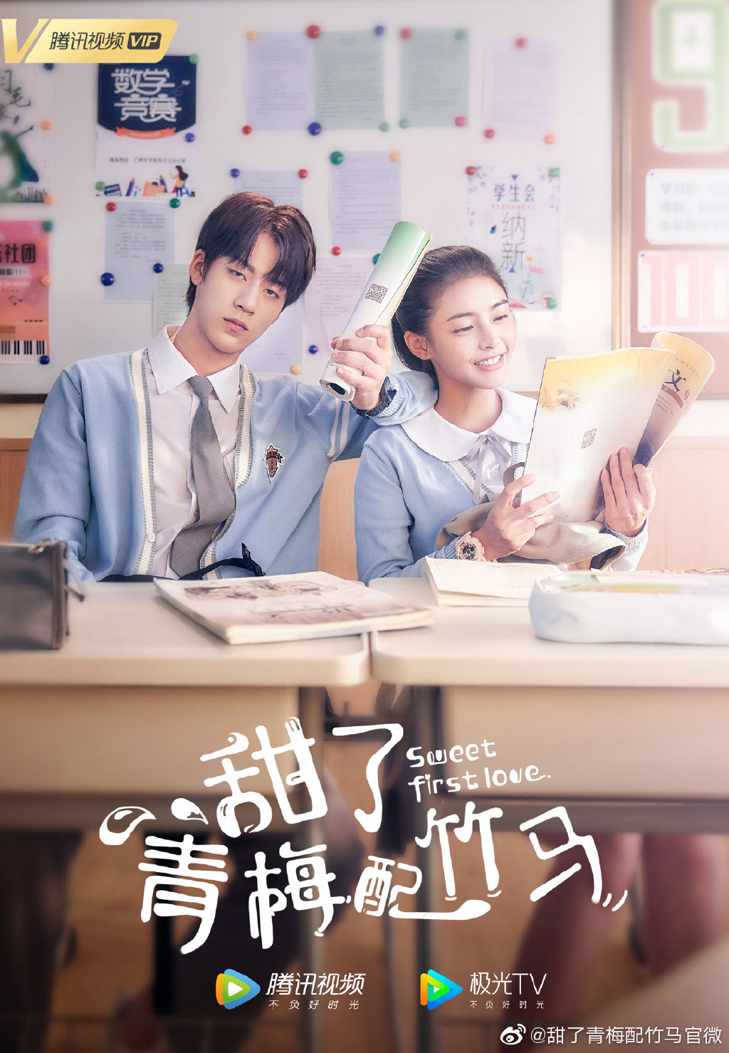 Sweet First Love Chinese Drama Poster