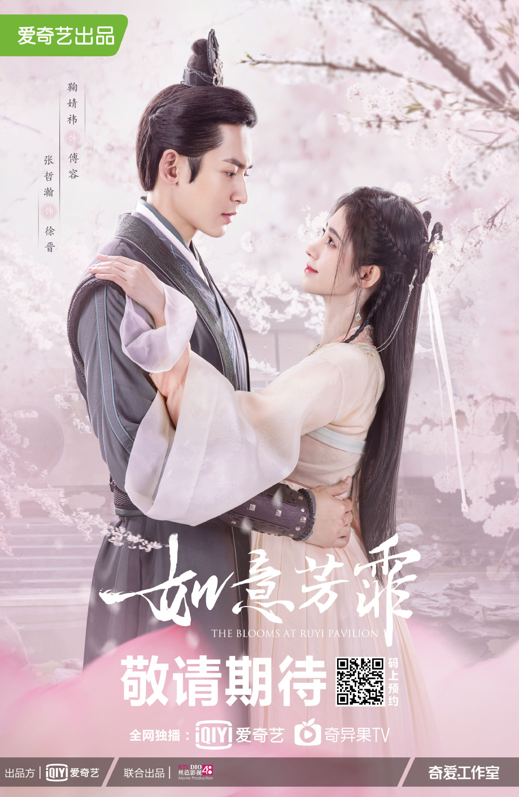 The Blooms At Ruyi Pavilion Chinese Drama Still 5