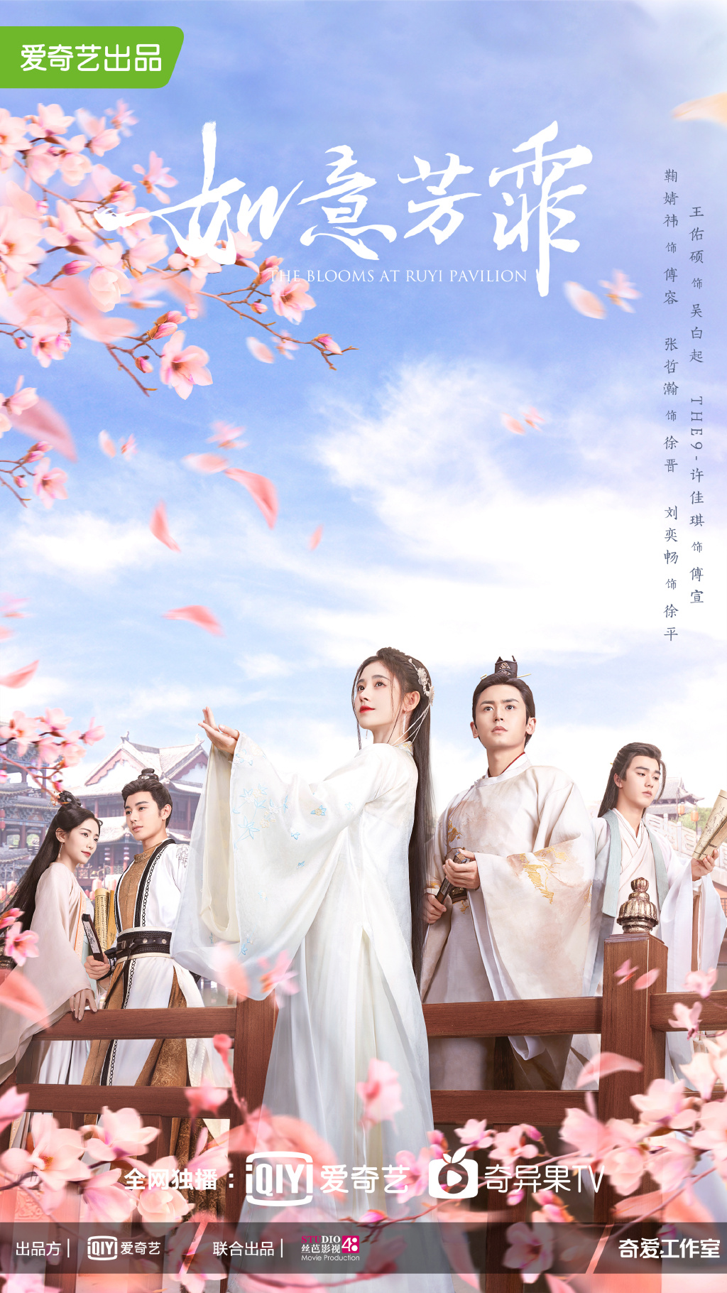 The Blooms At Ruyi Pavilion Poster