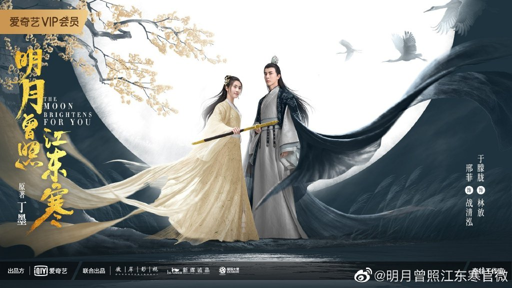 The Moon Brightens For You Chinese Drama Poster