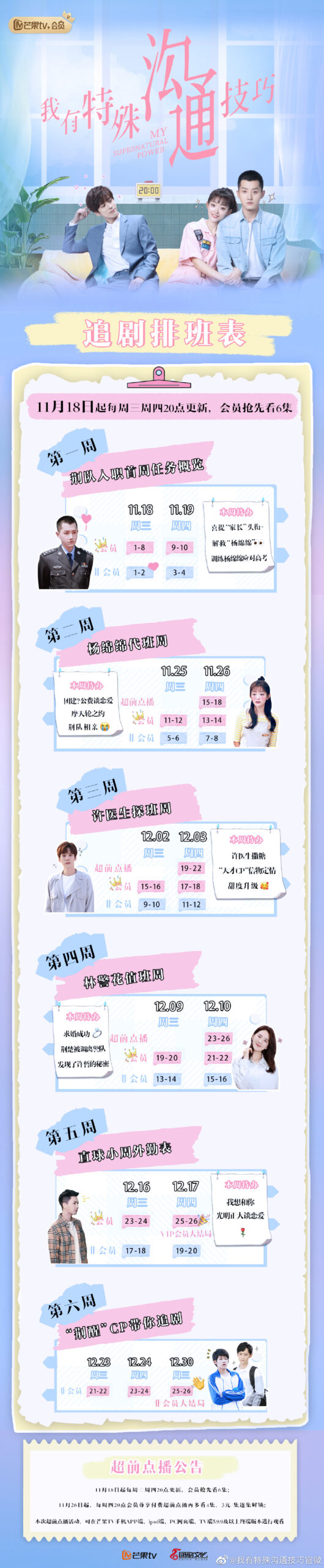 My Supernatural Power Chinese Drama Airing Calendar