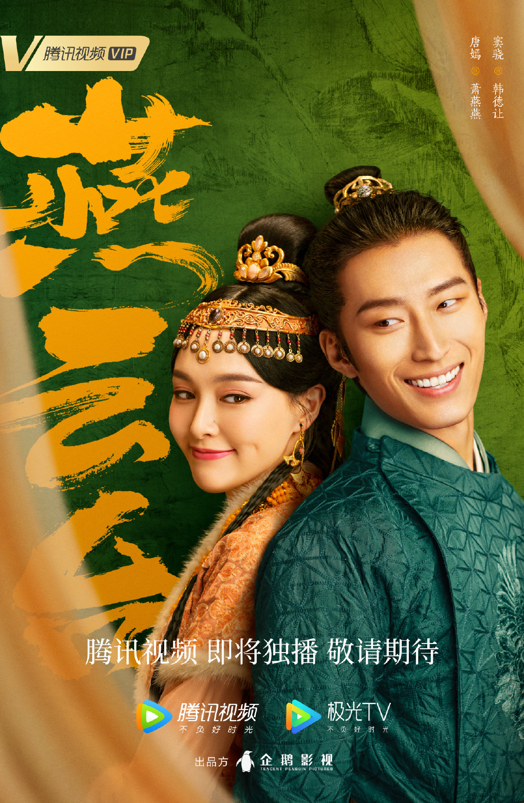 The Legend Of Xiao Chuo Chinese Drama Poster