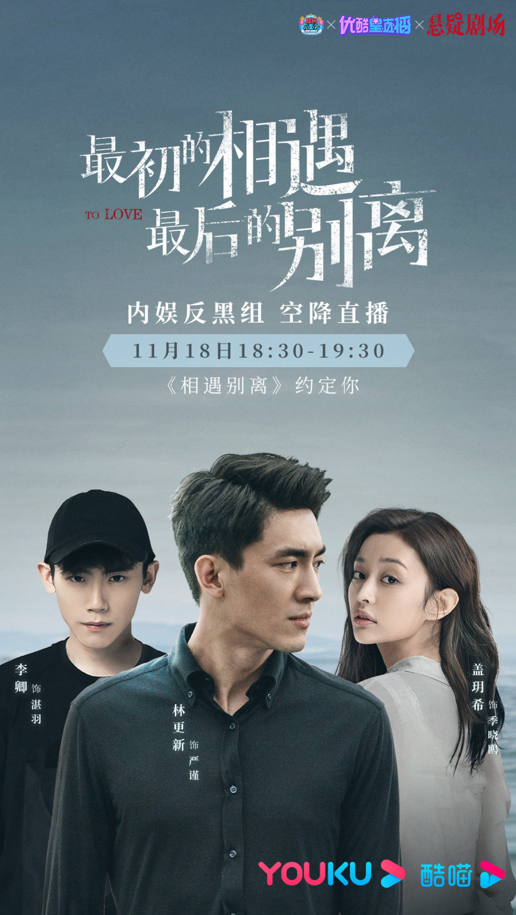 To Love Chinese Drama Poster